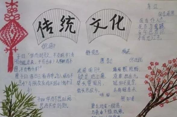 关于小学生传承中华文化共筑精神家园的手抄报